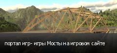 портал игр- игры Мосты на игровом сайте