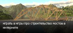 играть в игры про строительство мостов в интернете