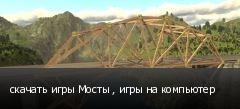 скачать игры Мосты , игры на компьютер