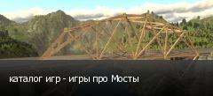 каталог игр - игры про Мосты