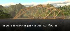 играть в мини игры - игры про Мосты