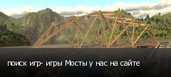 поиск игр- игры Мосты у нас на сайте