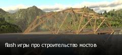 flash игры про строительство мостов