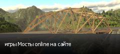 игры Мосты online на сайте