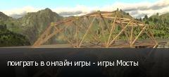 поиграть в онлайн игры - игры Мосты