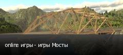 online игры - игры Мосты