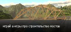 играй в игры про строительство мостов