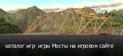 каталог игр- игры Мосты на игровом сайте