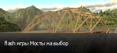 flash игры Мосты на выбор