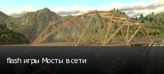 flash игры Мосты в сети