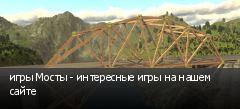 игры Мосты - интересные игры на нашем сайте