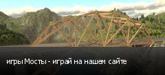 игры Мосты - играй на нашем сайте