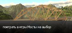 поиграть в игры Мосты на выбор