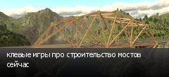 клевые игры про строительство мостов сейчас