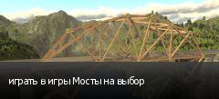 играть в игры Мосты на выбор