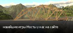 новейшие игры Мосты у нас на сайте