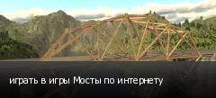 играть в игры Мосты по интернету
