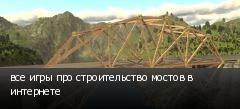 все игры про строительство мостов в интернете