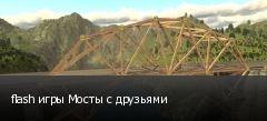 flash игры Мосты с друзьями