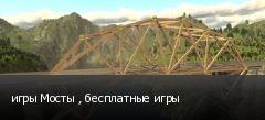 игры Мосты , бесплатные игры