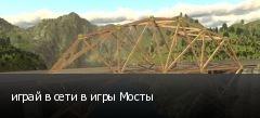 играй в сети в игры Мосты