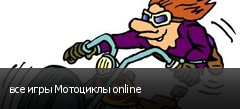 все игры Мотоциклы online
