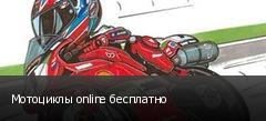 Мотоциклы online бесплатно