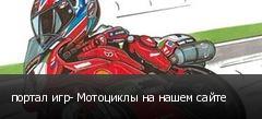 портал игр- Мотоциклы на нашем сайте