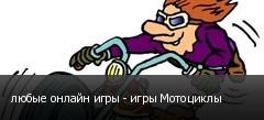 любые онлайн игры - игры Мотоциклы