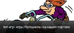 топ игр- игры Мотоциклы на нашем портале