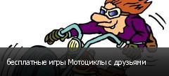 бесплатные игры Мотоциклы с друзьями