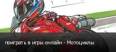 поиграть в игры онлайн - Мотоциклы