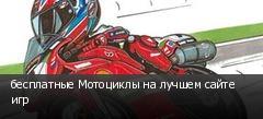 бесплатные Мотоциклы на лучшем сайте игр