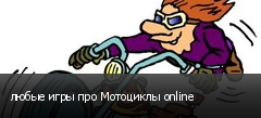 любые игры про Мотоциклы online