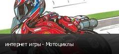 интернет игры - Мотоциклы