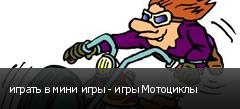 играть в мини игры - игры Мотоциклы