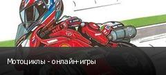 Мотоциклы - онлайн-игры