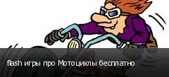 flash игры про Мотоциклы бесплатно