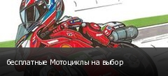 бесплатные Мотоциклы на выбор