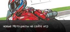 новые Мотоциклы на сайте игр