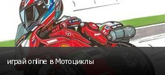 играй online в Мотоциклы