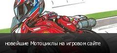 новейшие Мотоциклы на игровом сайте