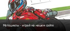 Мотоциклы - играй на нашем сайте
