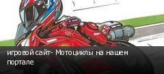 игровой сайт- Мотоциклы на нашем портале