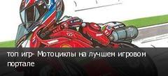 топ игр- Мотоциклы на лучшем игровом портале