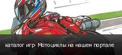 каталог игр- Мотоциклы на нашем портале
