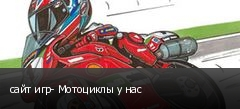 сайт игр- Мотоциклы у нас