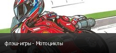 флэш-игры - Мотоциклы