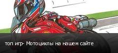 топ игр- Мотоциклы на нашем сайте