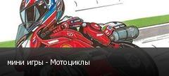 мини игры - Мотоциклы